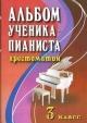 Альбом ученика-пианиста 3 кл. Хрестоматия для фортепиано